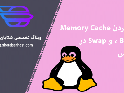 Clear Memory Cache Buffer and Swap on Linux