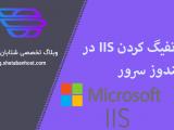 کانفیگ کردن IIS در ویندوز سرور