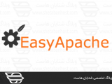 تفاوت بین EasyApache 3 و 4