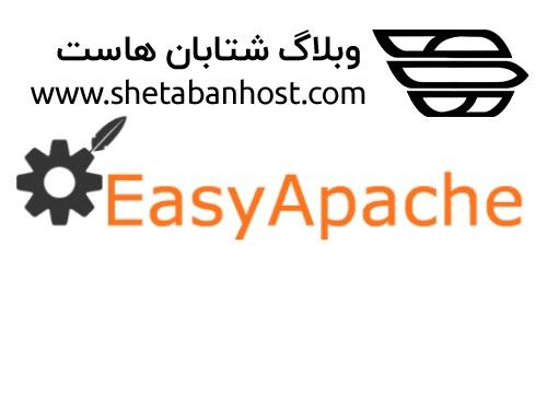 EasyApache چیست؟