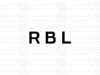 فعال سازی RBL