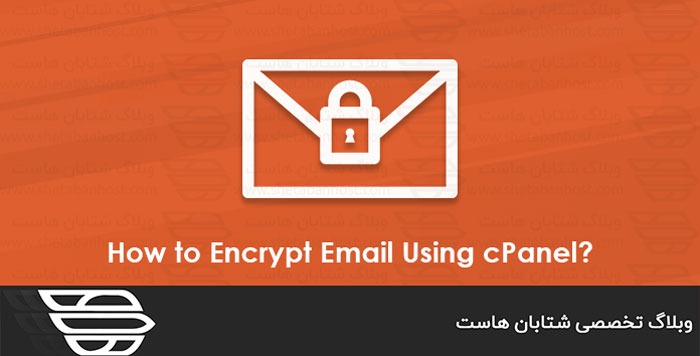 رمز گذاری ایمیل از طریق Cpanel