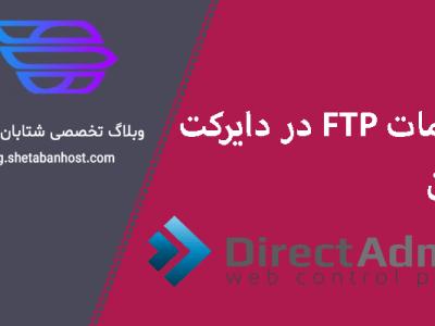 ساخت FTP در دایرکت ادمین