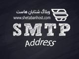 پیدا کردن آدرس SMTP