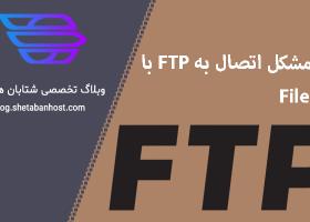 رفع مشکل اتصال به FTP با Filezilla