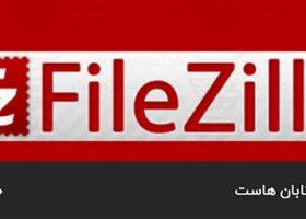 آموزش اتصال به ftp با فایل زیلا