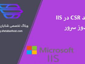 تولید CSR در IIS ویندوز سرور
