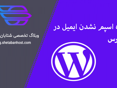 How to spam email in WordPress