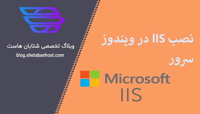 نصب IIS در ویندوز سرور