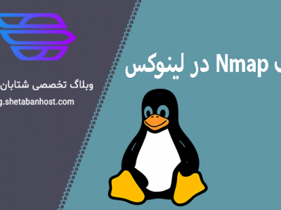 Install Nmap on Linux