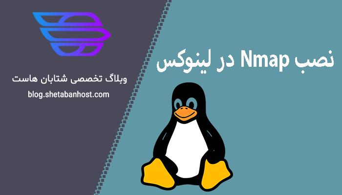 نصب Nmap در لینوکس