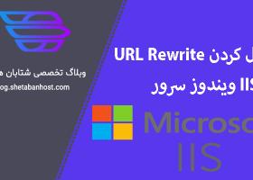 فعال کردن URL Rewrite در IIS ویندوز سرور