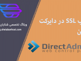 Install ssl in the Direct Admin