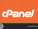 Installing cPanel on Iran servers