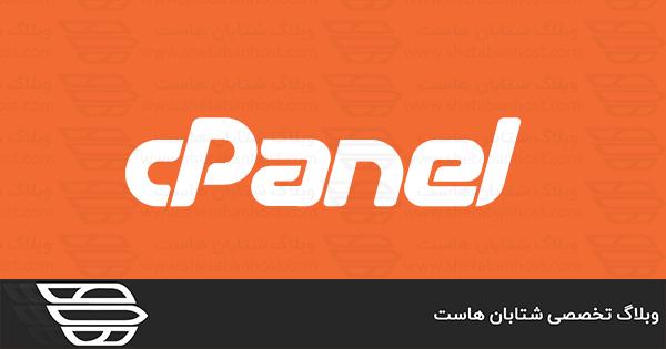 نصب سی پنل در سرور های ایران