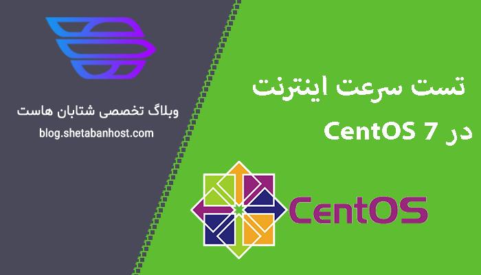 تست سرعت اینترنت در CentOS 7