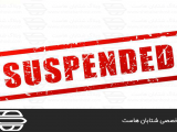Reasons for Sites to Suspend