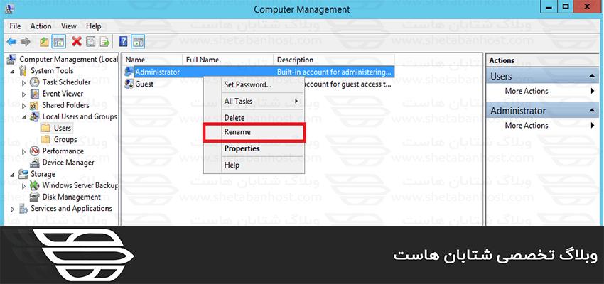 تغییر نام کاربری Admin در ویندوز سرور