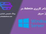Rename Administrator username in Windows Server