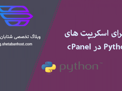 Run Python scripts in cPanel