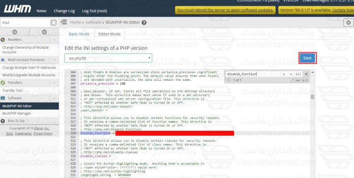فعال و غیر فعال سازی PHP functions در WHM