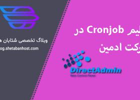 تنظیم Cronjob در دایرکت ادمین