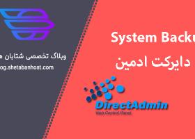 System Backup در دایرکت ادمین