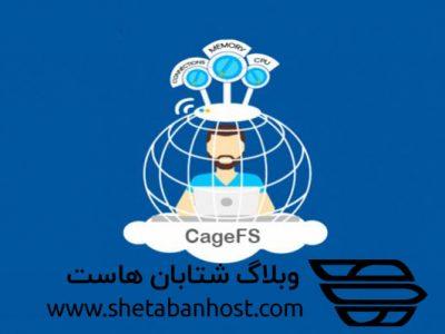 CageFS چیست