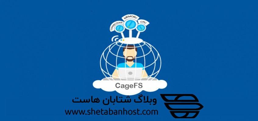 CageFS چیست و ویژگی های آن
