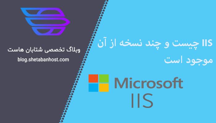IIS چیست و چند نسخه از آن موجود است
