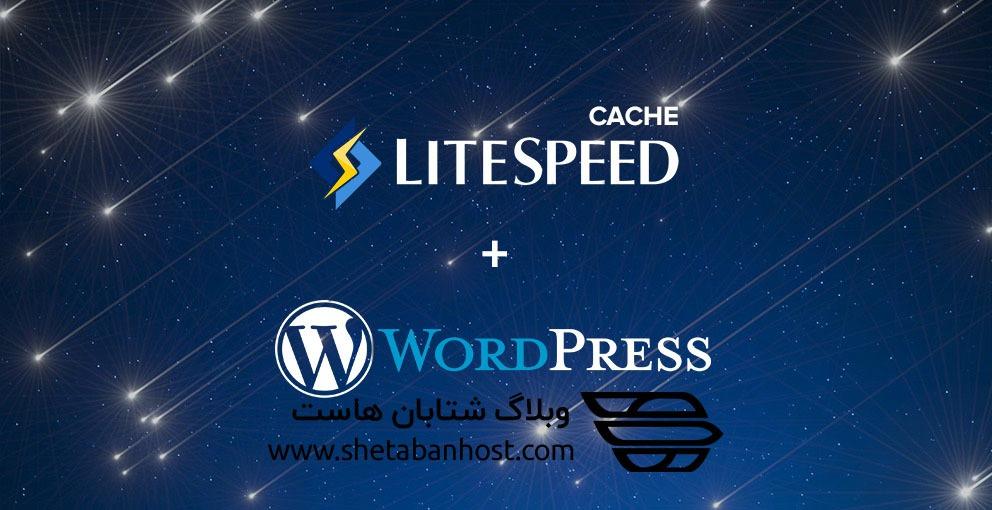 لایت اسپید cache برای وردپرس