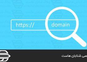 تغییر DNS دامنه بین المللی