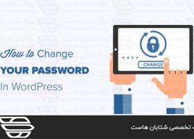 تغییر رمزعبور وردپرس