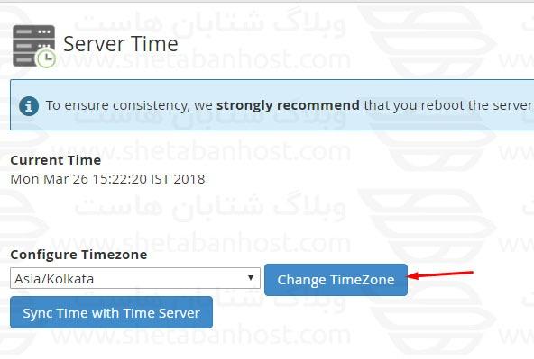 نحوه تغییر منطقه زمانی سرور از طریق WHM