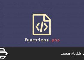 فعال سازی PHP functions در WHM