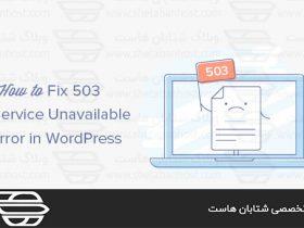 رفع مشکل خطای 503 در وردپرس