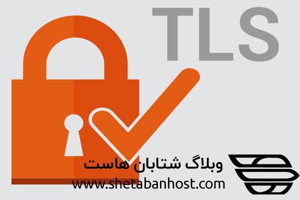 تفاوت بین SSL و TLS چیست؟