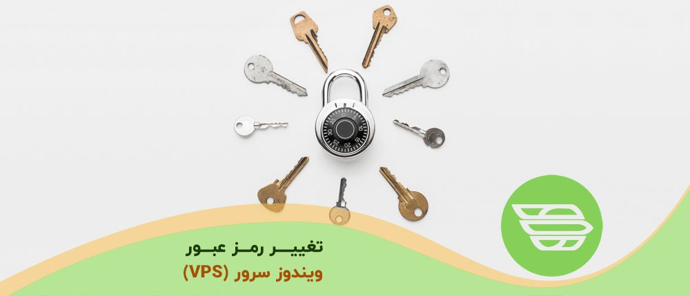 تغییر رمز عبور ویندوز سرور (VPS)