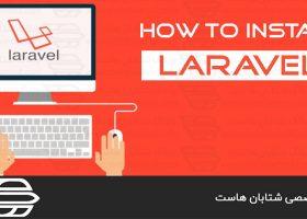 اجرای پروژه لاراول در هاست اشتراکی
