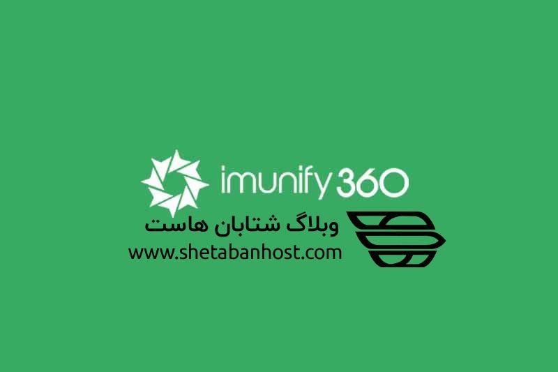 Imunify360 چیست؟
