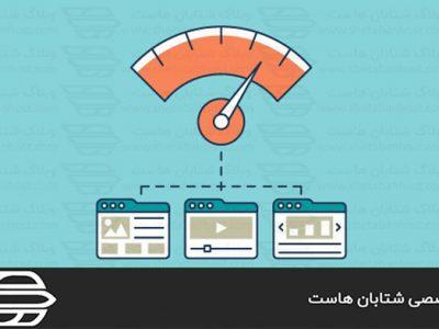 ابزار هایی برای بهینه سازی وب سایت