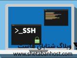 چگونه می توان اطلاعات CPU را از طریق SSH بررسی کرد؟