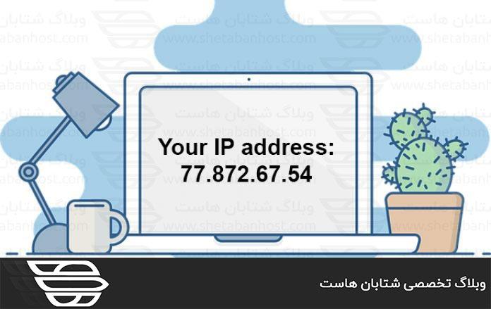Ip آدرس چیست؟