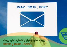 پورت های ایمیل و شماره های پورت POP3، IMAP و SMTP