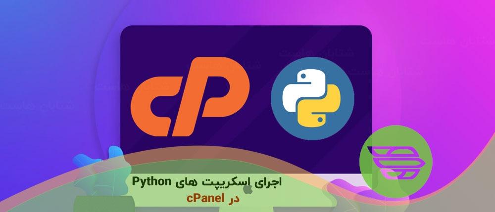 اجرای اسکریپت های Python در cPanel