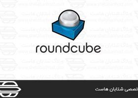 ایجاد ایمیل جدید در RoundCube