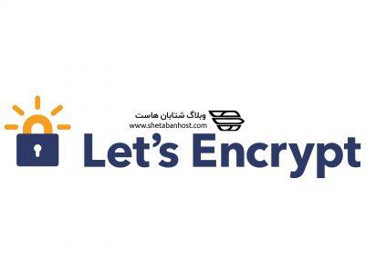 Let's Encrypt چیست