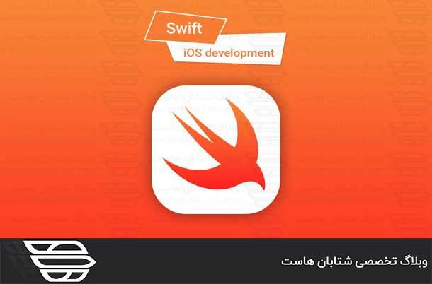 زبان برنامه نویسی Swift چیست؟