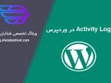 افزونه Activity Log در وردپرس