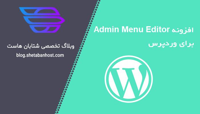 افزونه Admin Menu Editor برای وردپرس